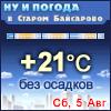 Ну и погода в Старом Байсарово - Поминутный прогноз погоды